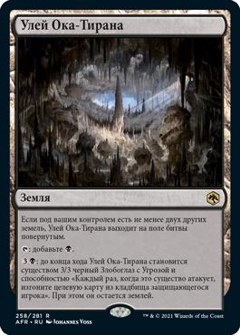 Улей Ока-Тирана