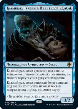 Гразилакс, Ученый Иллитидов