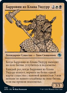 Барровин из Клана Ундурр