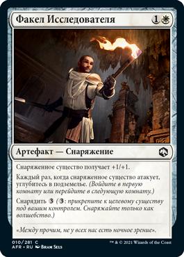 Факел Исследователя