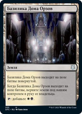 Базилика Дома Орзов