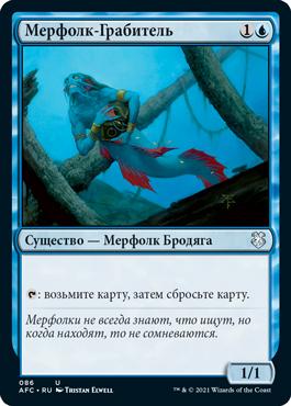 Мерфолк-Грабитель