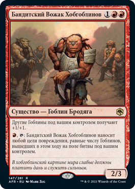 Бандитский Вожак Хобгоблинов