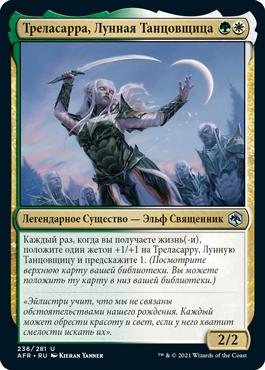 Треласарра, Лунная Танцовщица