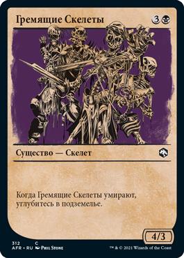 Гремящие Скелеты