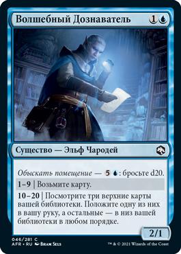 Волшебный Дознаватель