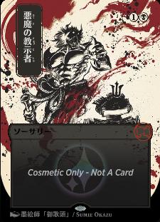 JP Alt Demonic Tutor