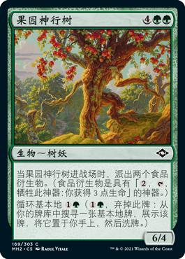 果园神行树