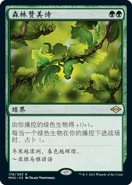 森林赞美诗