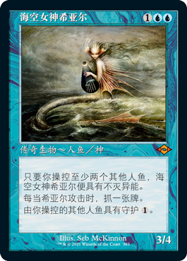 海空女神希亚尔