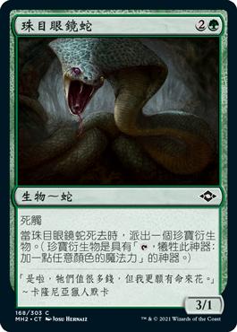 珠目眼鏡蛇