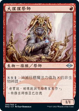 大猩猩祭師