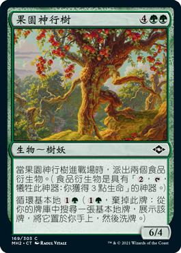 果園神行樹