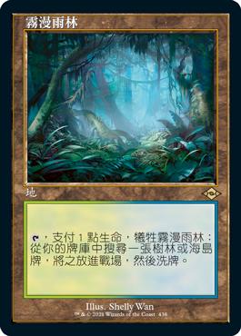 Retro frame Misty Rainforest