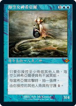 海空女神希亞爾
