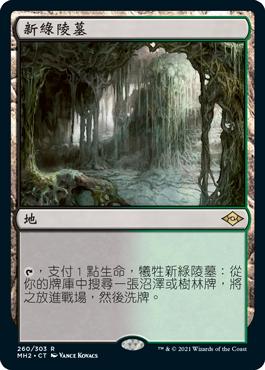 Verdant Catacombs