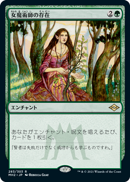 女魔術師の存在