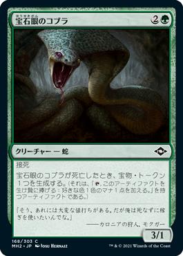 宝石眼のコブラ