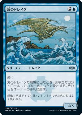 海のドレイク