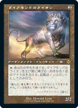 ダイアモンドのライオン