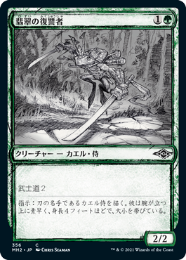 翡翠の復讐者