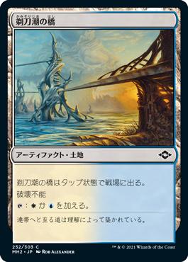 剃刀潮の橋