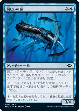 鋼ヒレの鯨