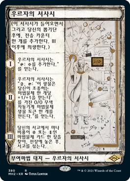Sketch Urza's Saga