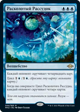 Расколотый Рассудок