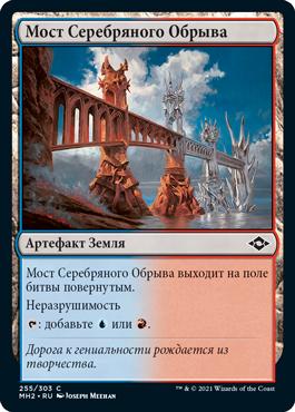 Мост Серебряного Обрыва