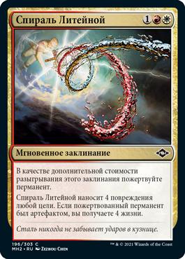 Спираль Литейной