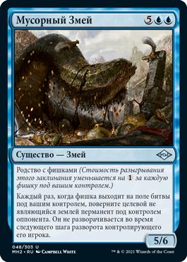 Мусорный Змей