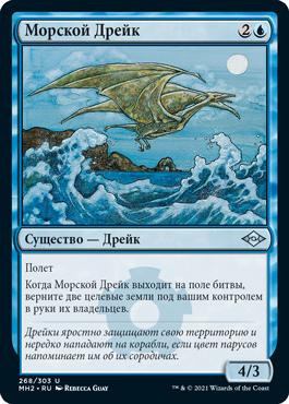 Морской Дрейк