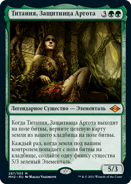 Титания, Защитница Аргота