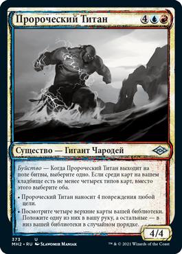 Пророческий Титан