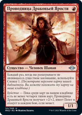 Проводница Драконьей Ярости