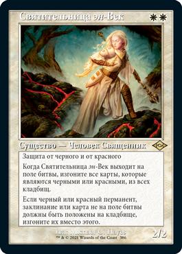Святительница эн-Век