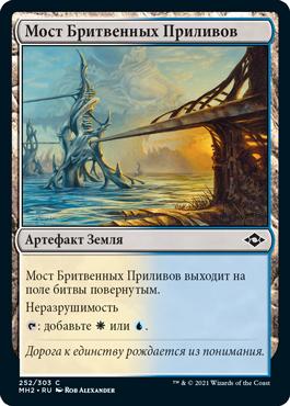 Мост Бритвенных Приливов