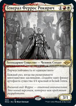 Генерал Феррос Рокирич