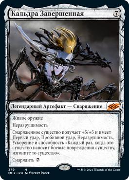 Кальдра Завершенная