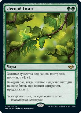 Лесной Гимн