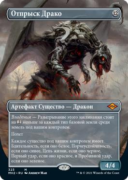 Отпрыск Драко