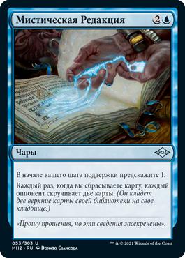 Мистическая Редакция