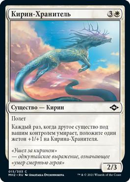 Кирин-Хранитель