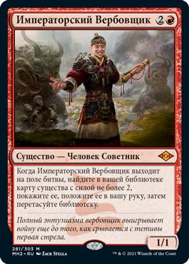 Императорский Вербовщик