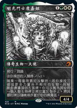 Sigarda, Champion of Light eternal night card treatment