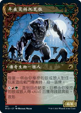 Tovolar, the Midnight Scourge