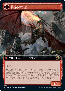 灰口のドラゴン