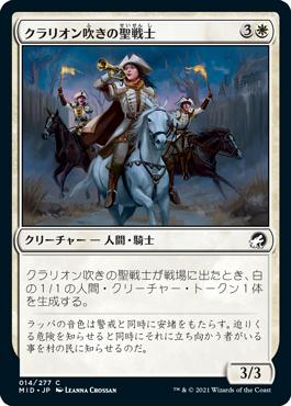 クラリオン吹きの聖戦士