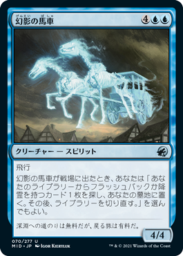幻影の馬車